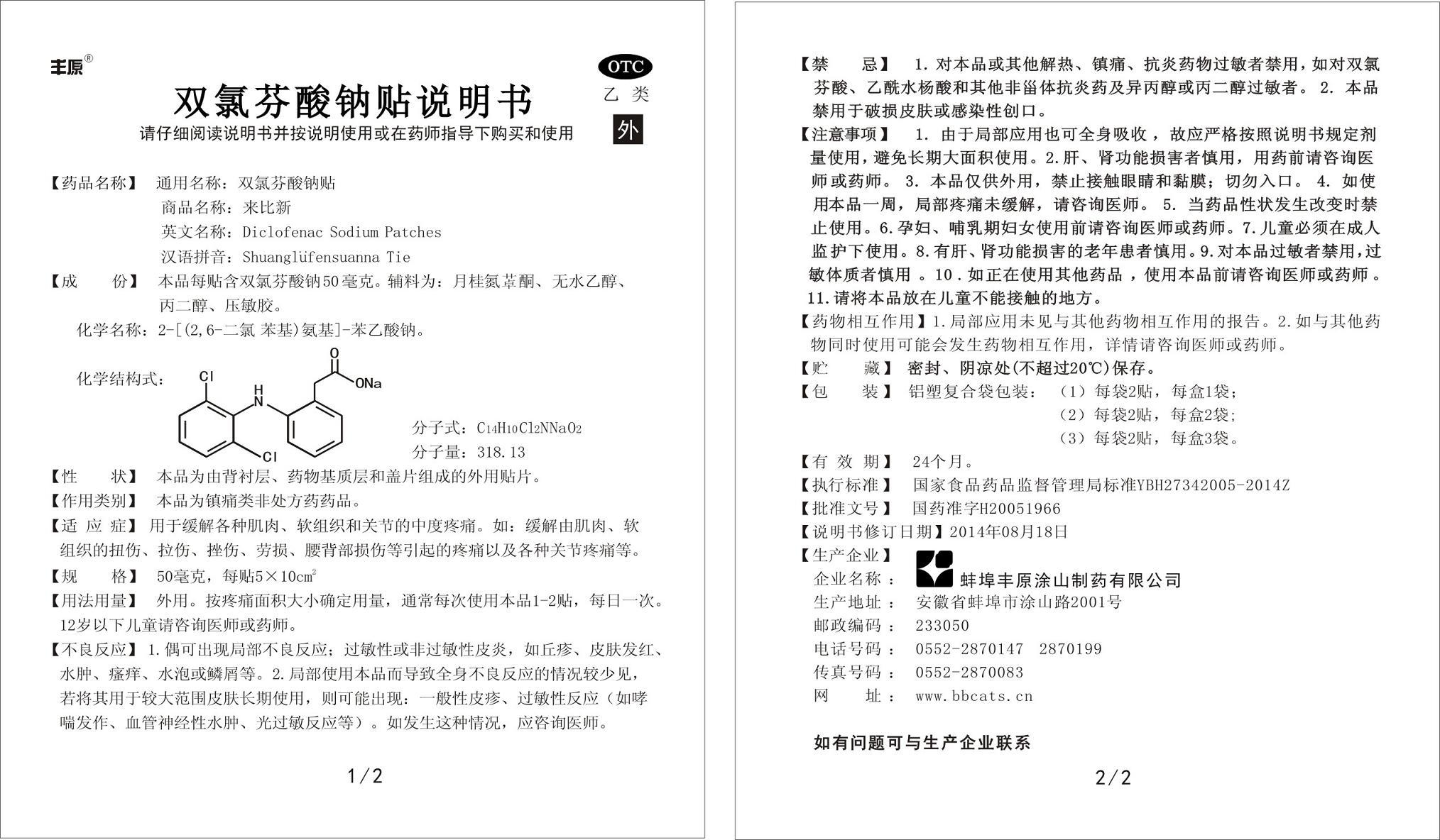 双氯芬酸钠贴(来比新)